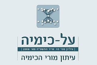 גיליון 13, 2008