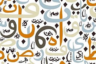 חומרי למידה בערבית مواد تعليم بالعربية